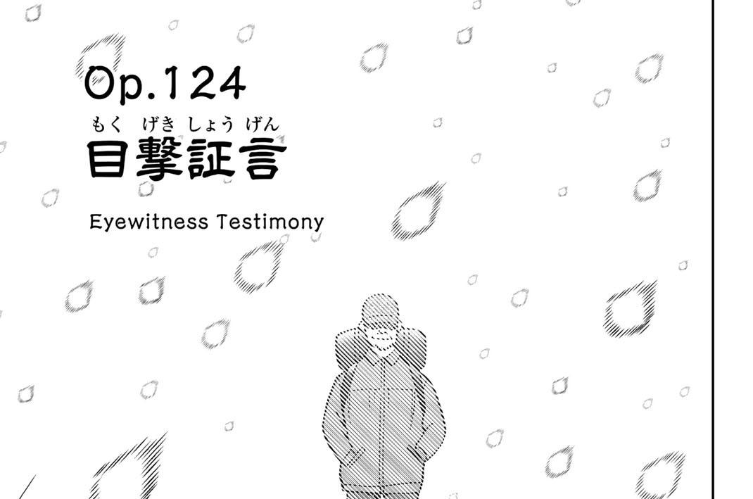 Op.124 目撃証言