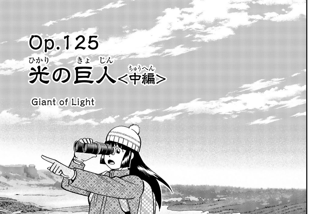 Op.125 光の巨人 <中編>