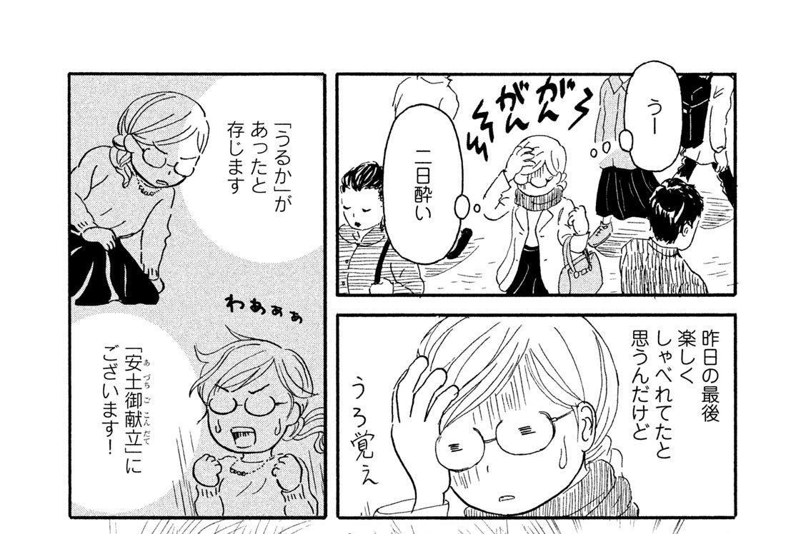 第2話 大江戸惣菜番付