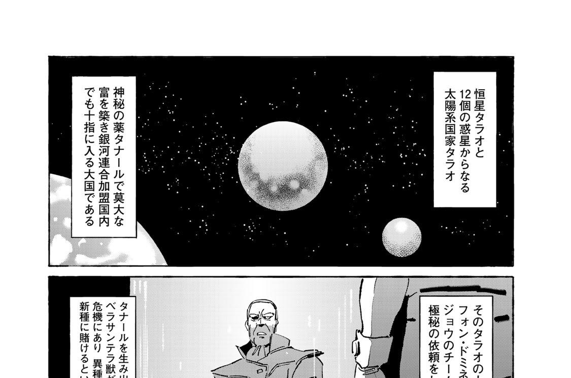 scene2 ロデンツ