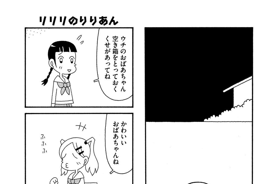 (10)男気の4コマ!