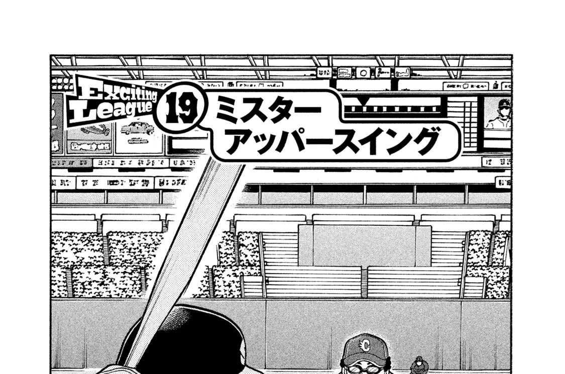 Exciting League(19)ミスターアッパースイング