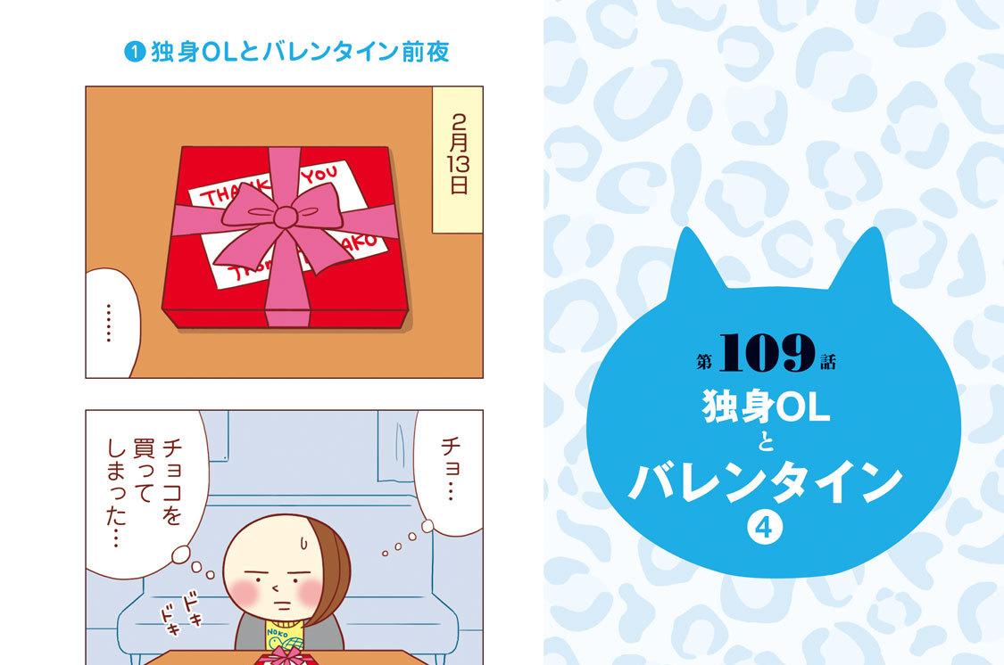 第109話 独身OLとバレンタイン(4)