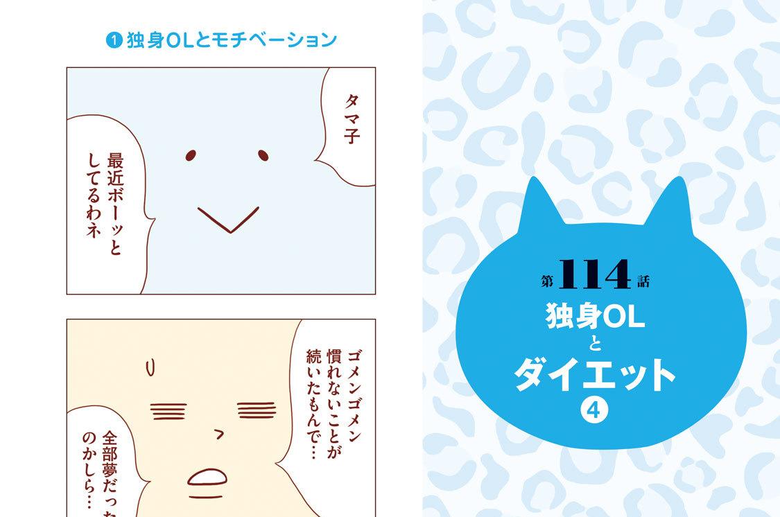 第114話 独身OLとダイエット(4)