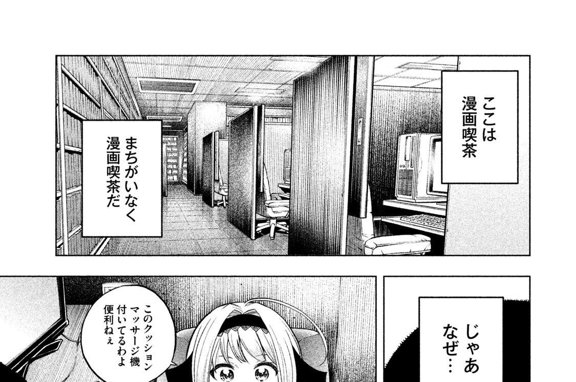 47時限目 マン喫(キツ)