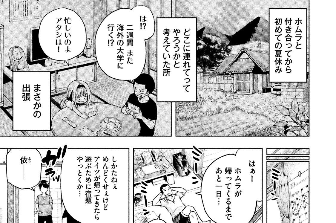 放課後 なんでここにホムちゃん先生が!?〈描き下ろしオマケ漫画〉
