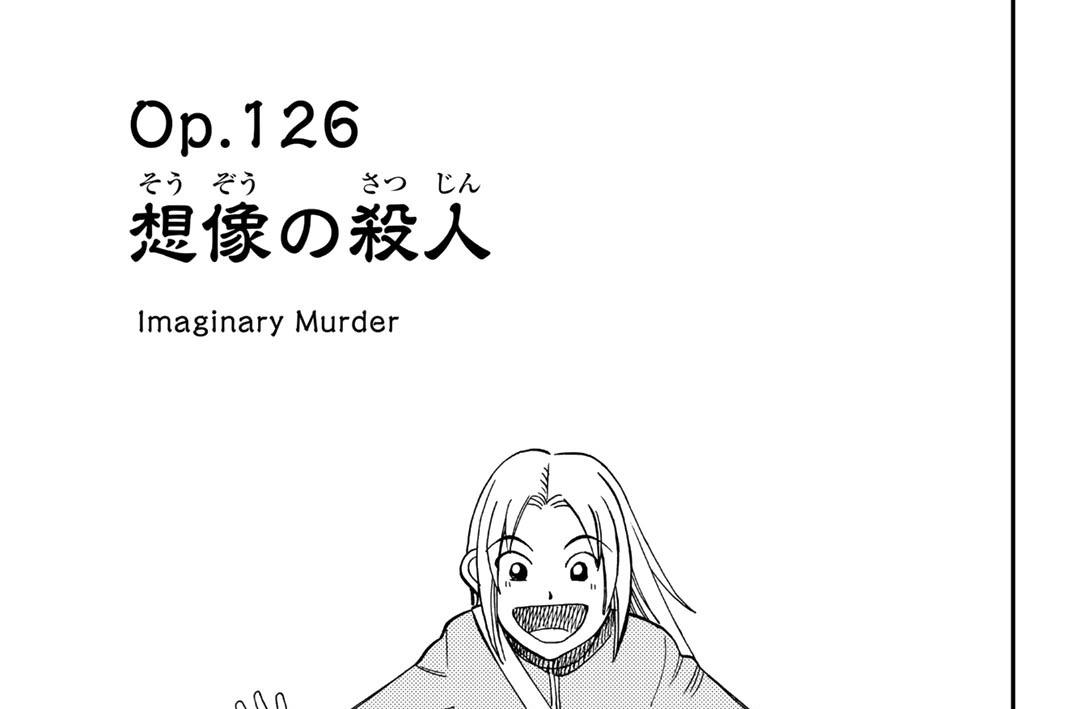 op.126 想像の殺人
