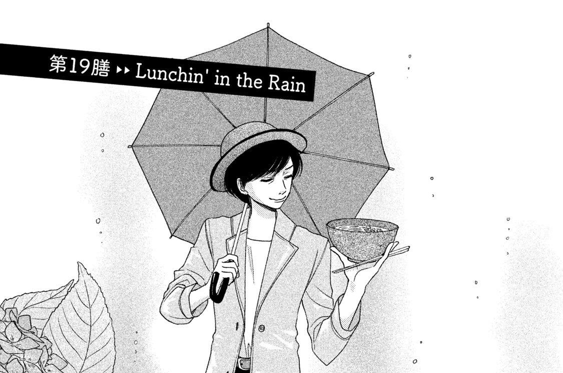 第19膳 Lunchin' in the Rain
