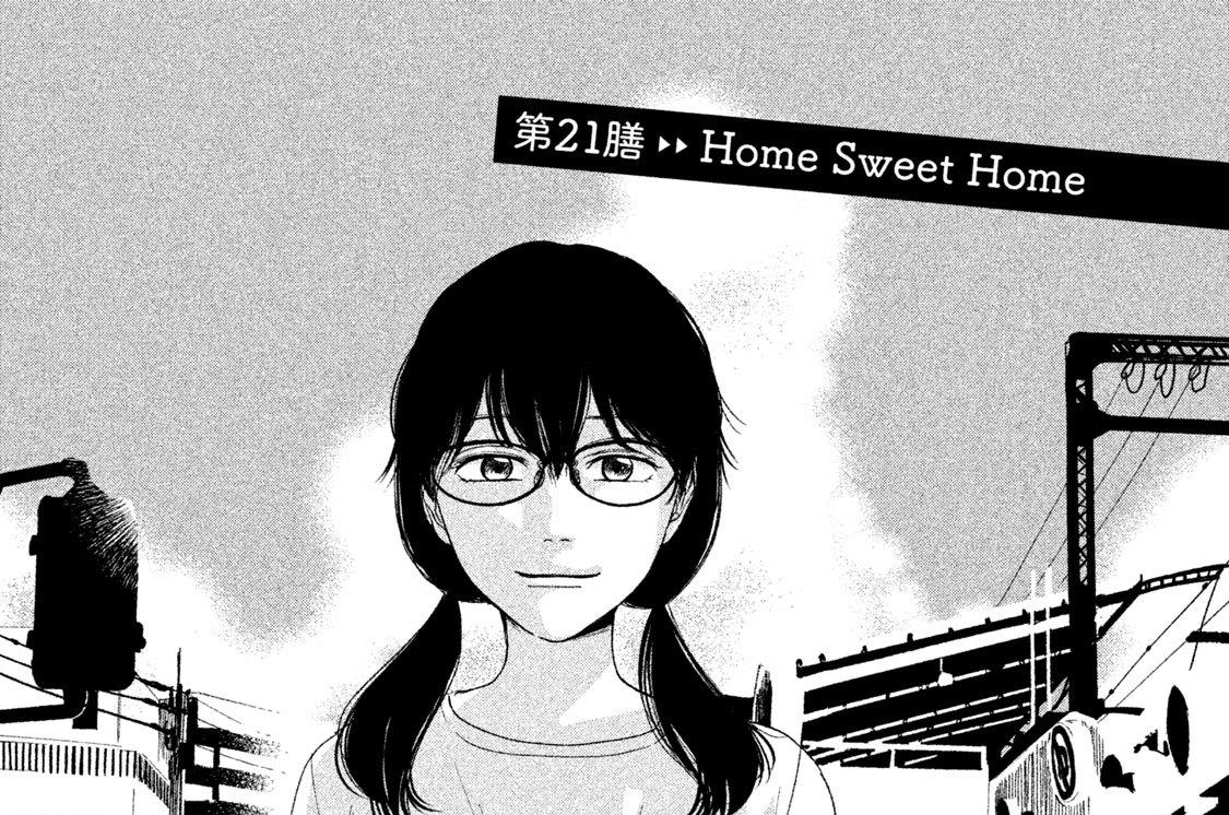 第21膳 Home Sweet Home