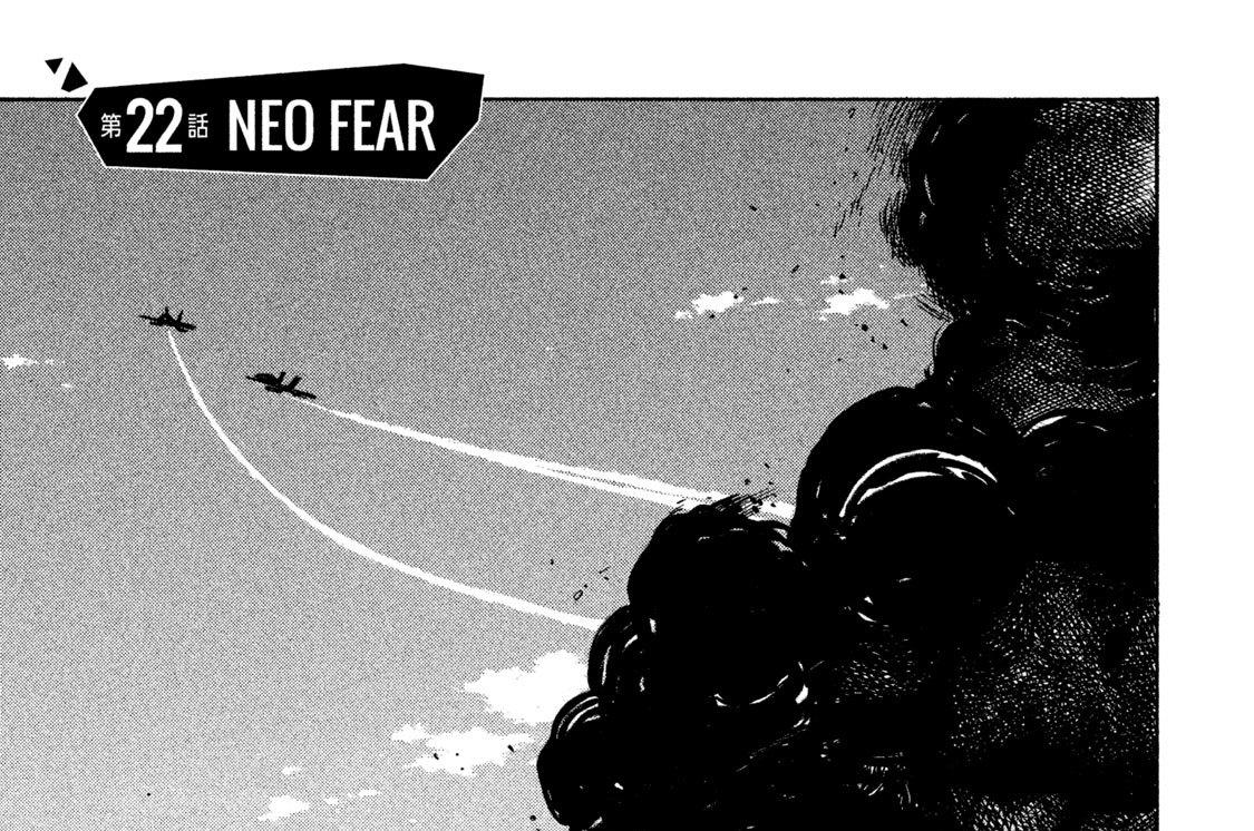 第22話 NEO FEAR