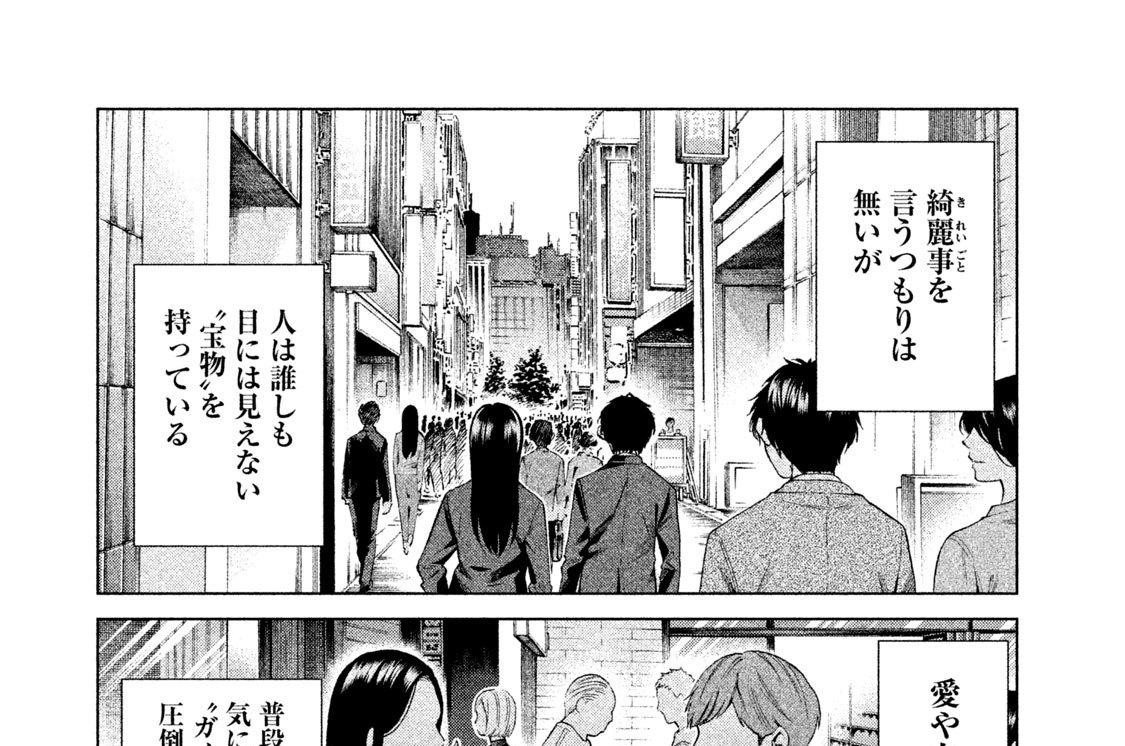 第3幕 ドウデモイイシ