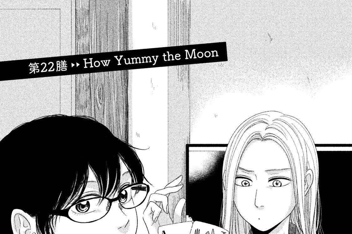 第22膳 How Yummy the Moon