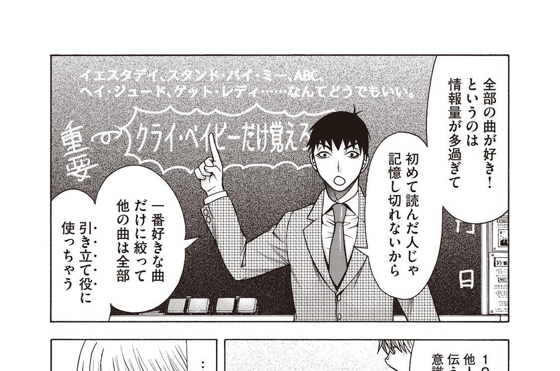 第42話 120円(後編)