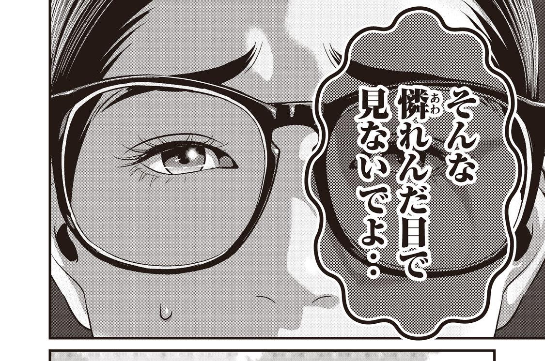 第48話 それぞれの愛田
