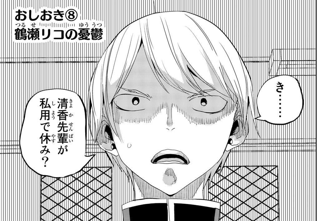 おしおき(8) 鶴瀬リコの憂鬱