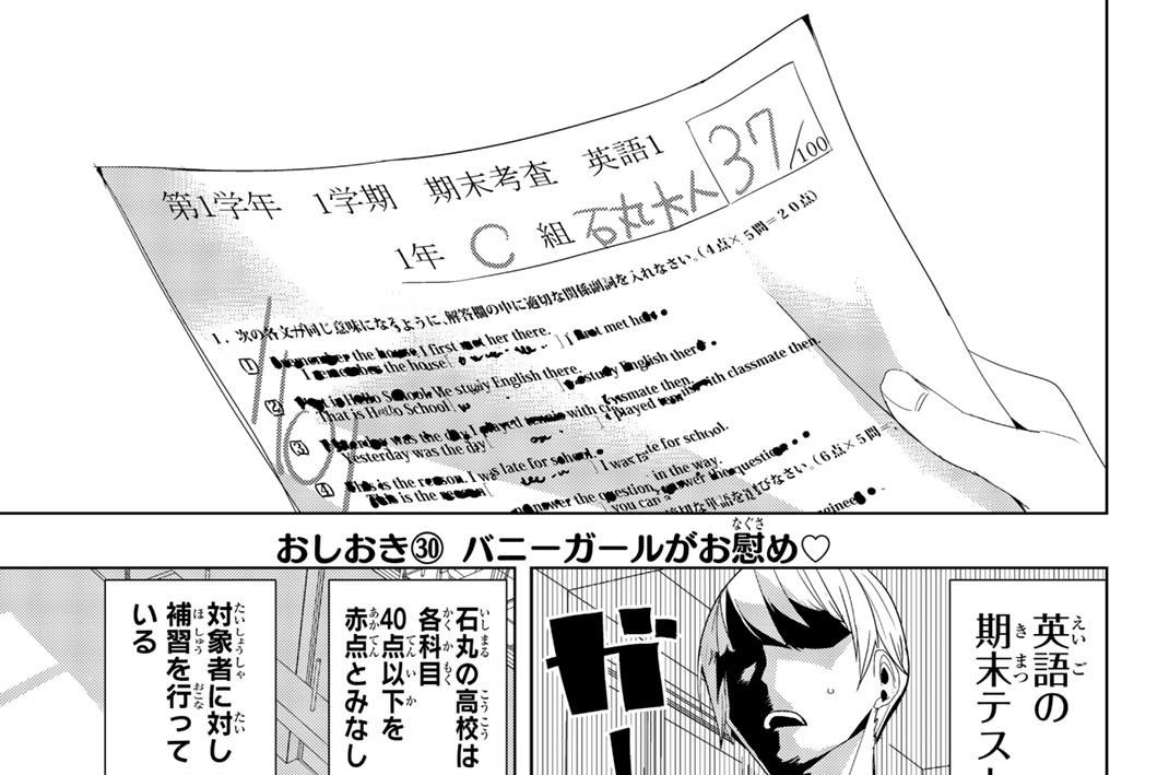 おしおき(30) バニーガールがお慰め♡