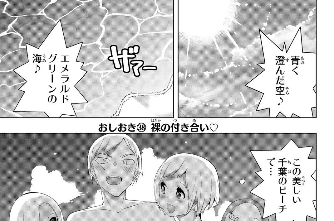 おしおき(38) 裸の付き合い♡