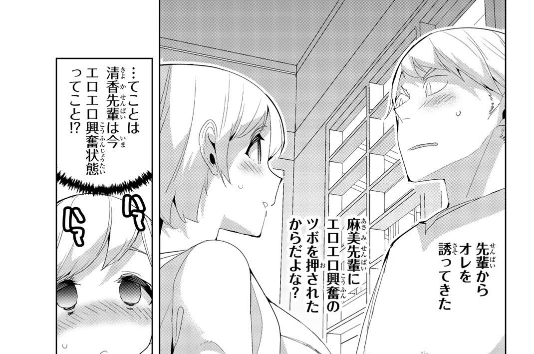 おしおき(42) Hはシチュエーションが大事!?