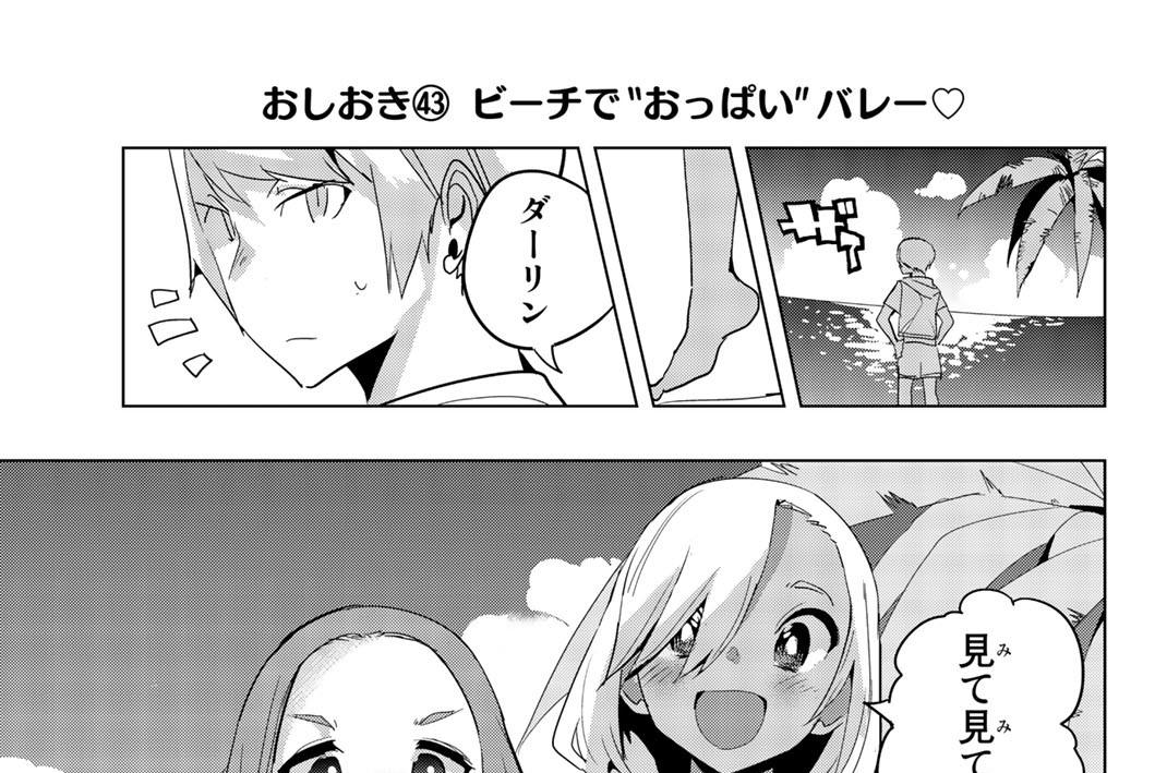 """おしおき(43) ビーチで""""おっぱい""""バレー♡"""