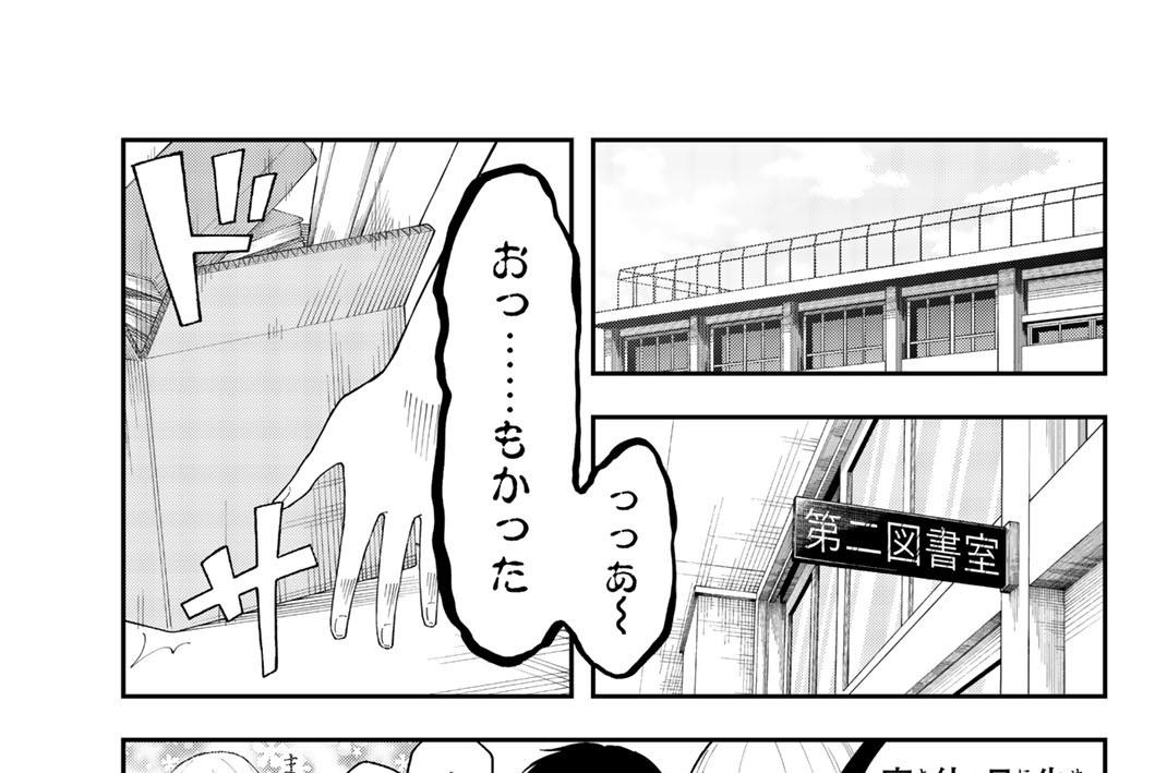 第23話 女心と秋の俺