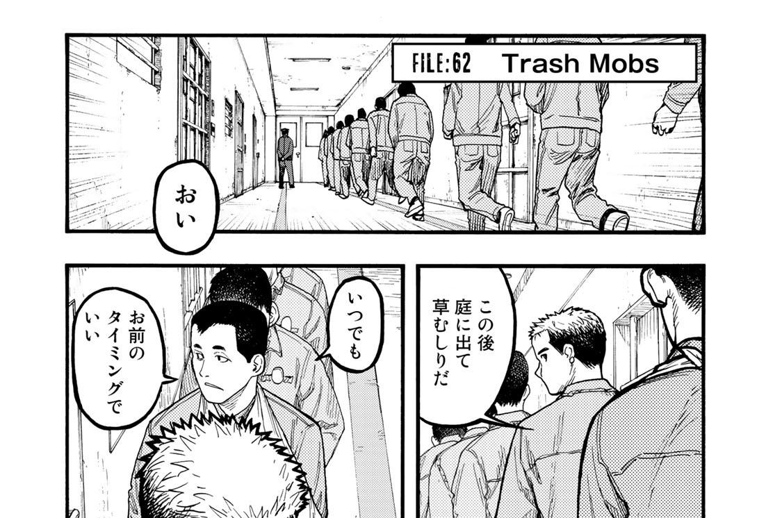 FILE:62 Trash Mobs
