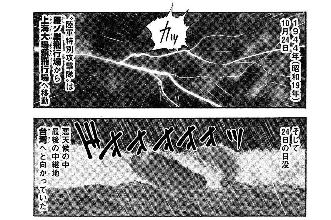 """第7廻 嵐ノ""""海"""""""