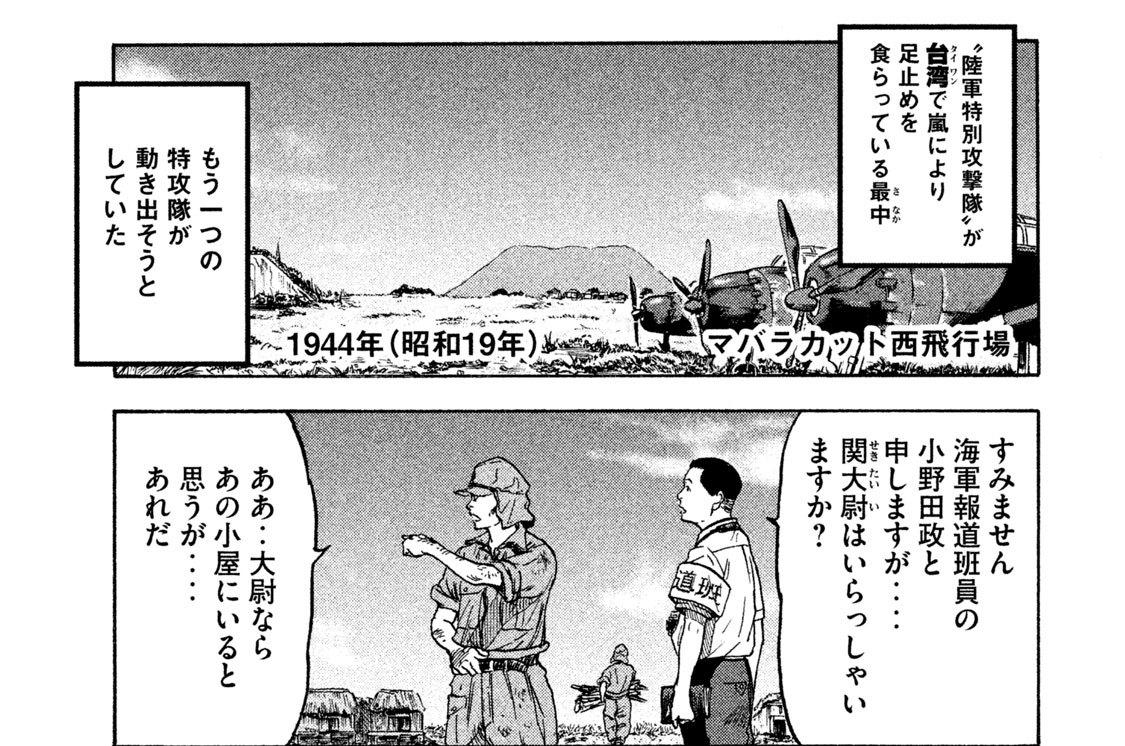第8廻 神風(シンプウ)フキテ沈ム旭(アサヒ)