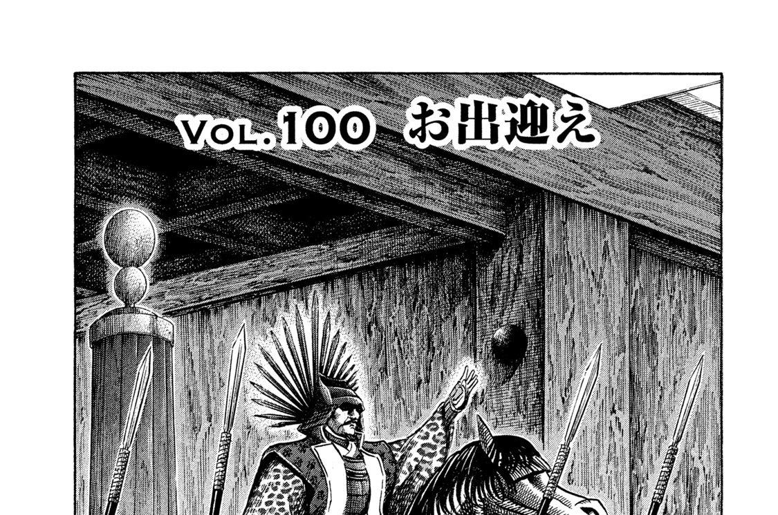 Vol.100 お出迎え
