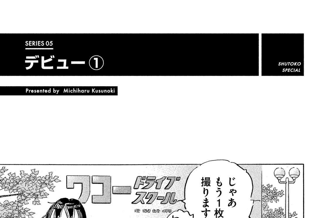 SERIES 05 デビュー(1)
