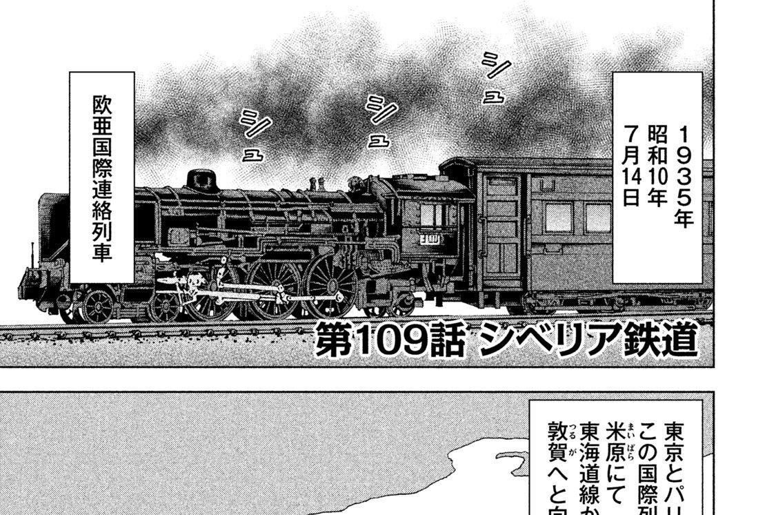 第109話 シベリア鉄道