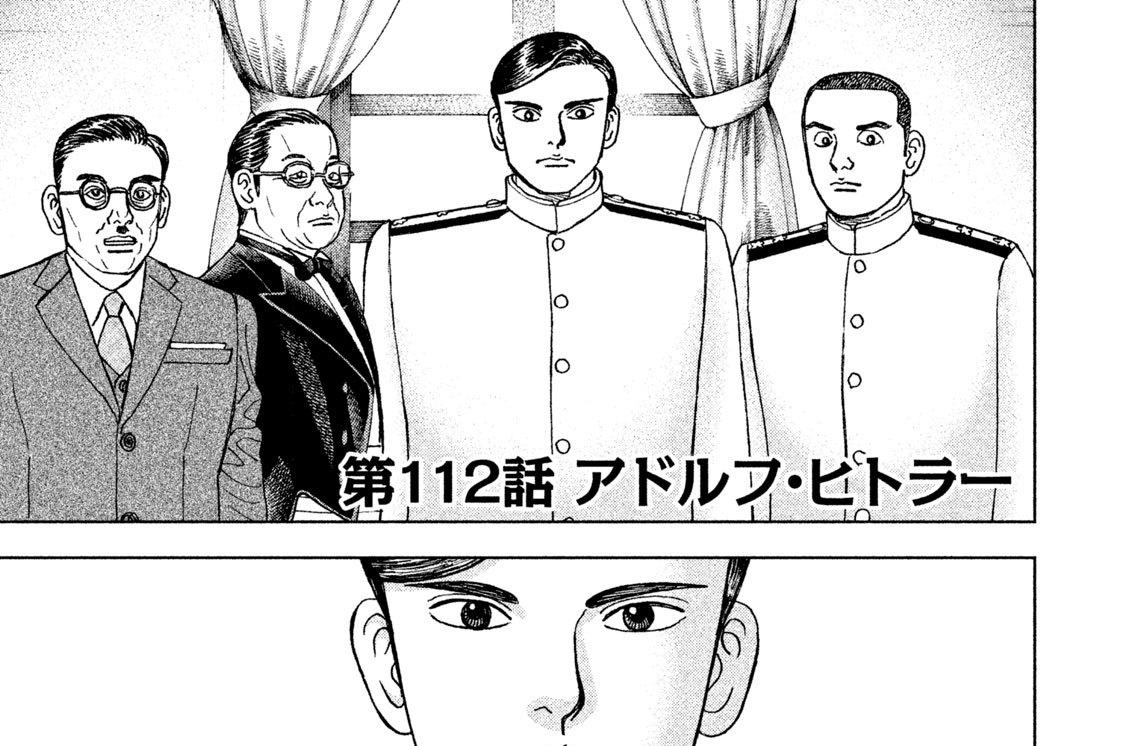 第112話 アドルフ・ヒトラー