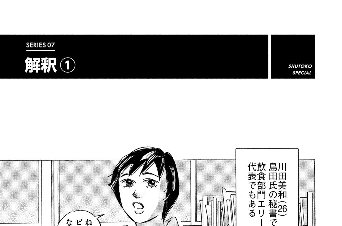 SERIES 07 解釈(1)