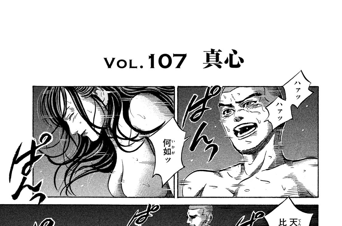 Vol.107 真心