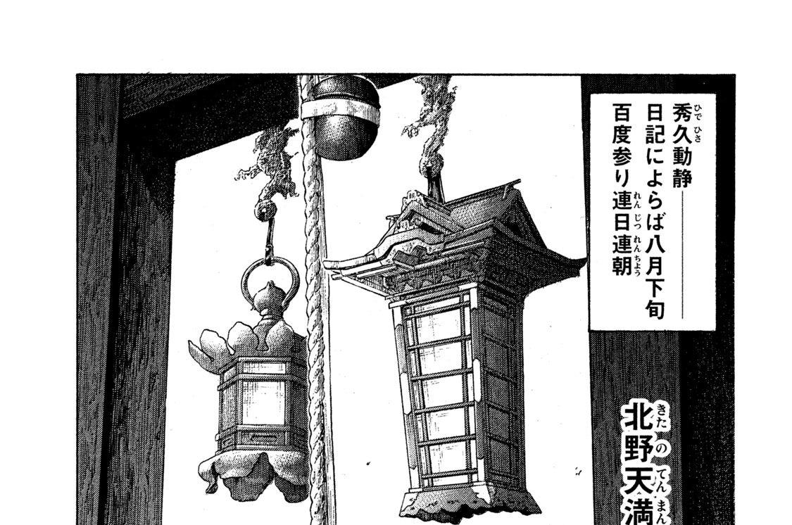 Vol.108 乱心
