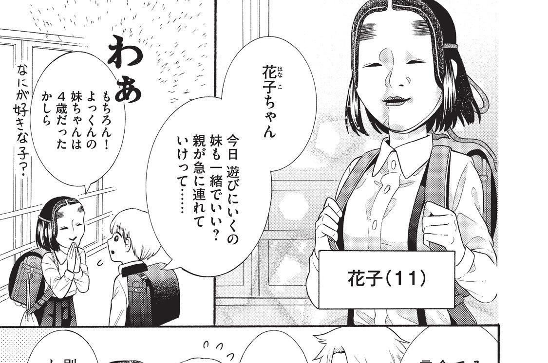 第40面 能面女児の花子さん 花子さん、能面で遊ぶ。