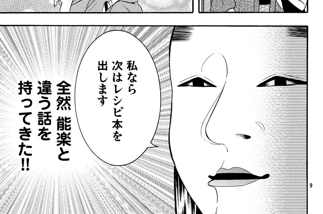 第41面 花子さん、面接を受ける。