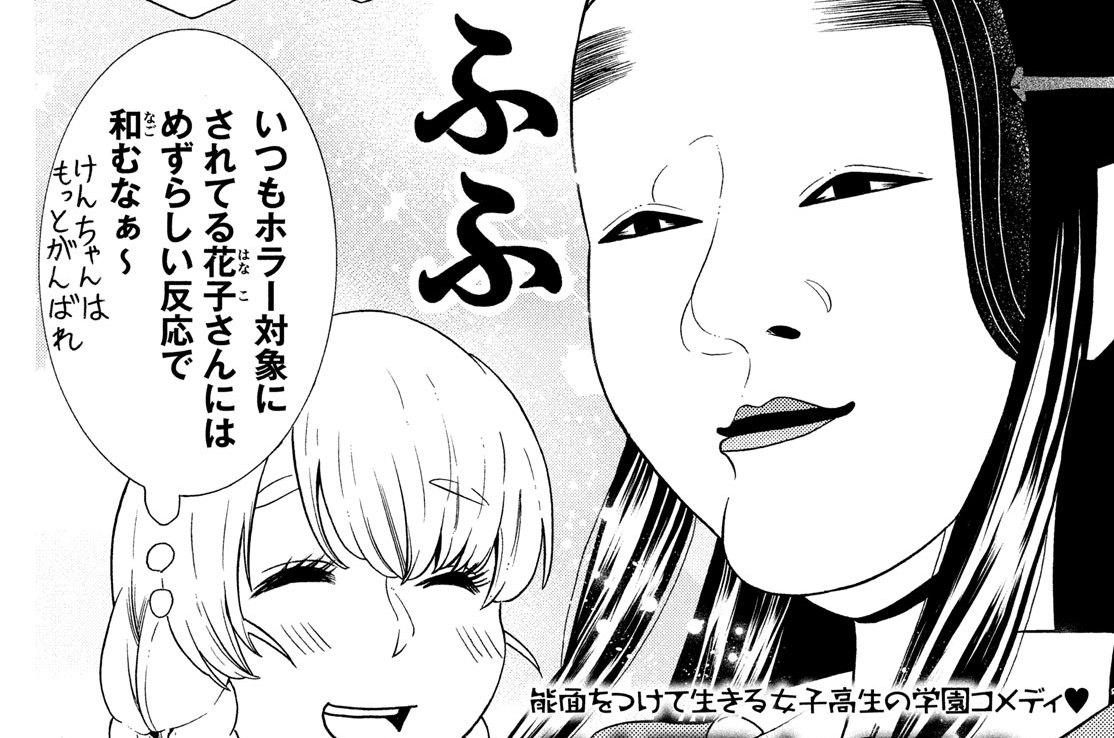 第42話 花子さん、一お兄さんのお手伝いをする。