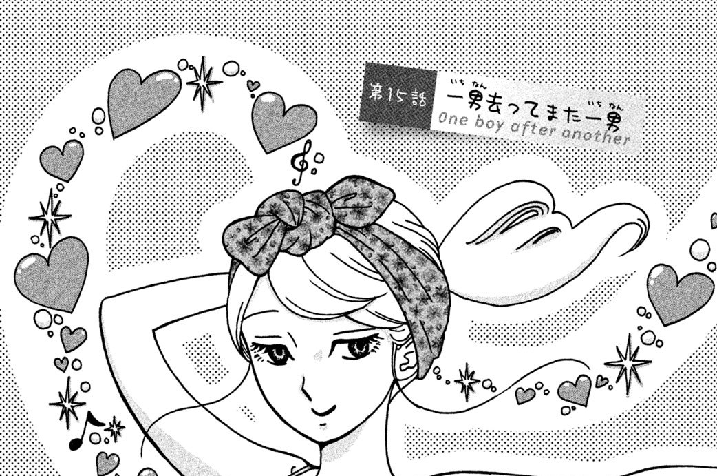 第15話 一男(いちなん)去ってまた一男(いちなん)(One boy after another)