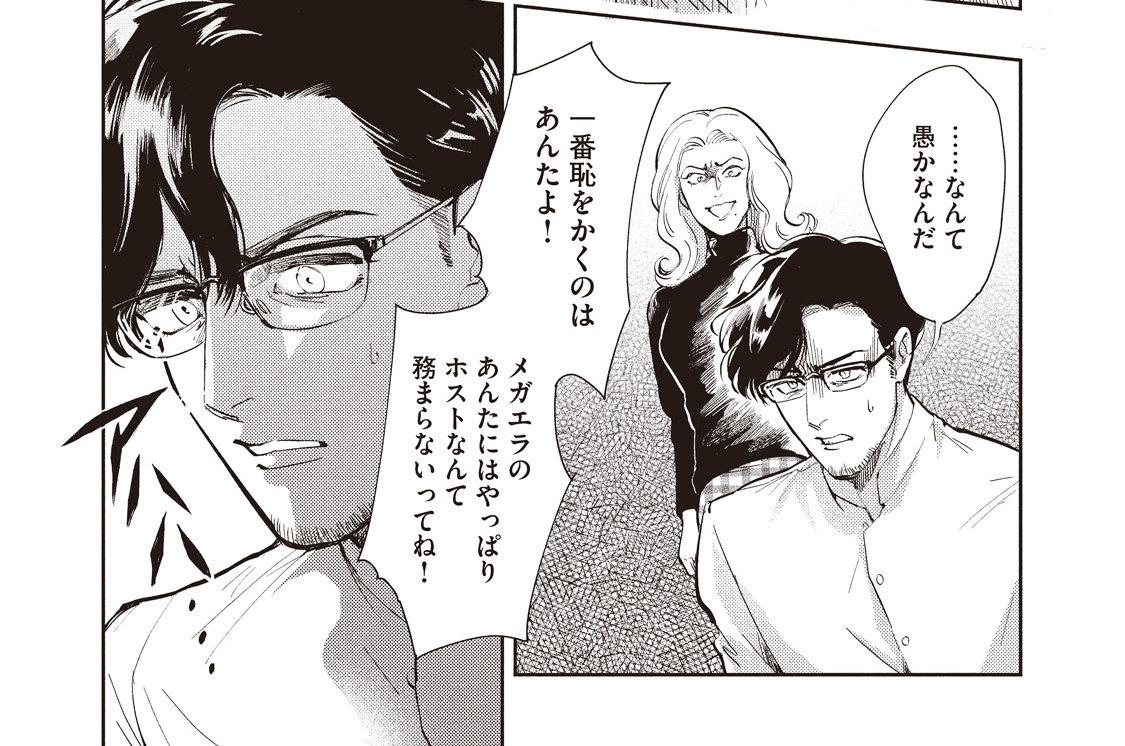 第9話 麗子とリリィ(2)
