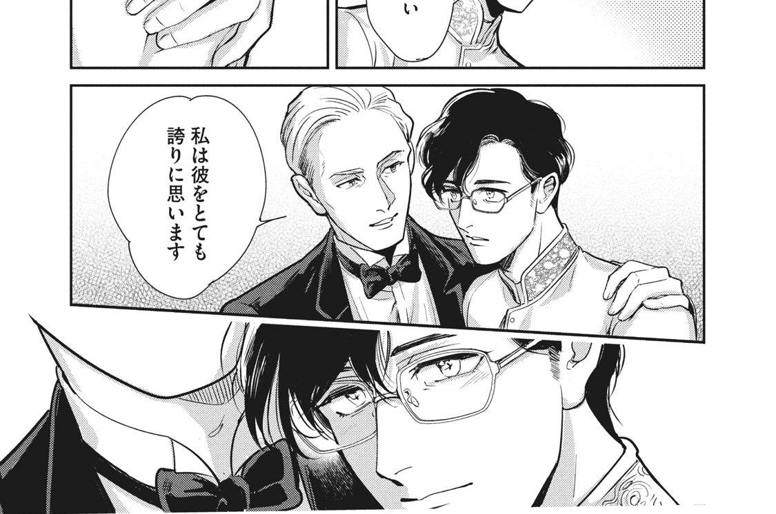 第10話 晩餐会の夜(1)