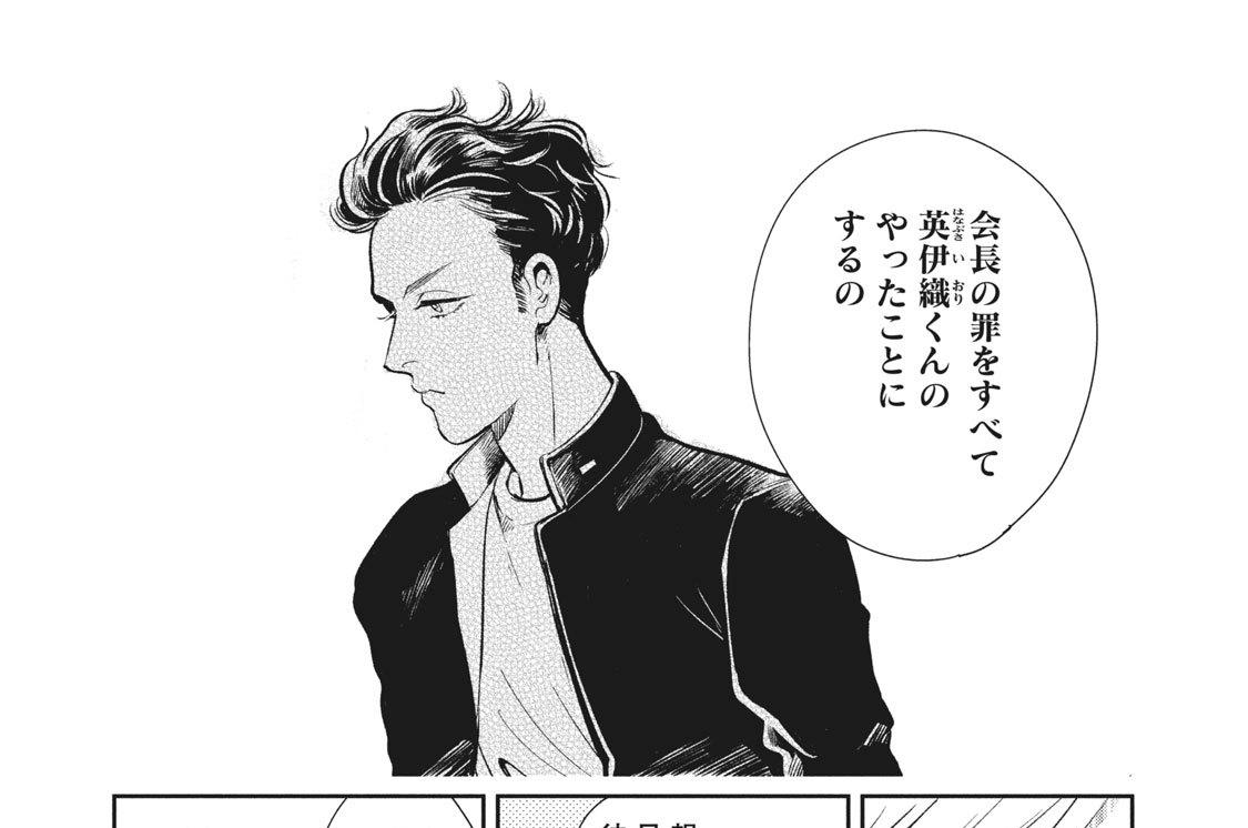 第11話 秘策(2)