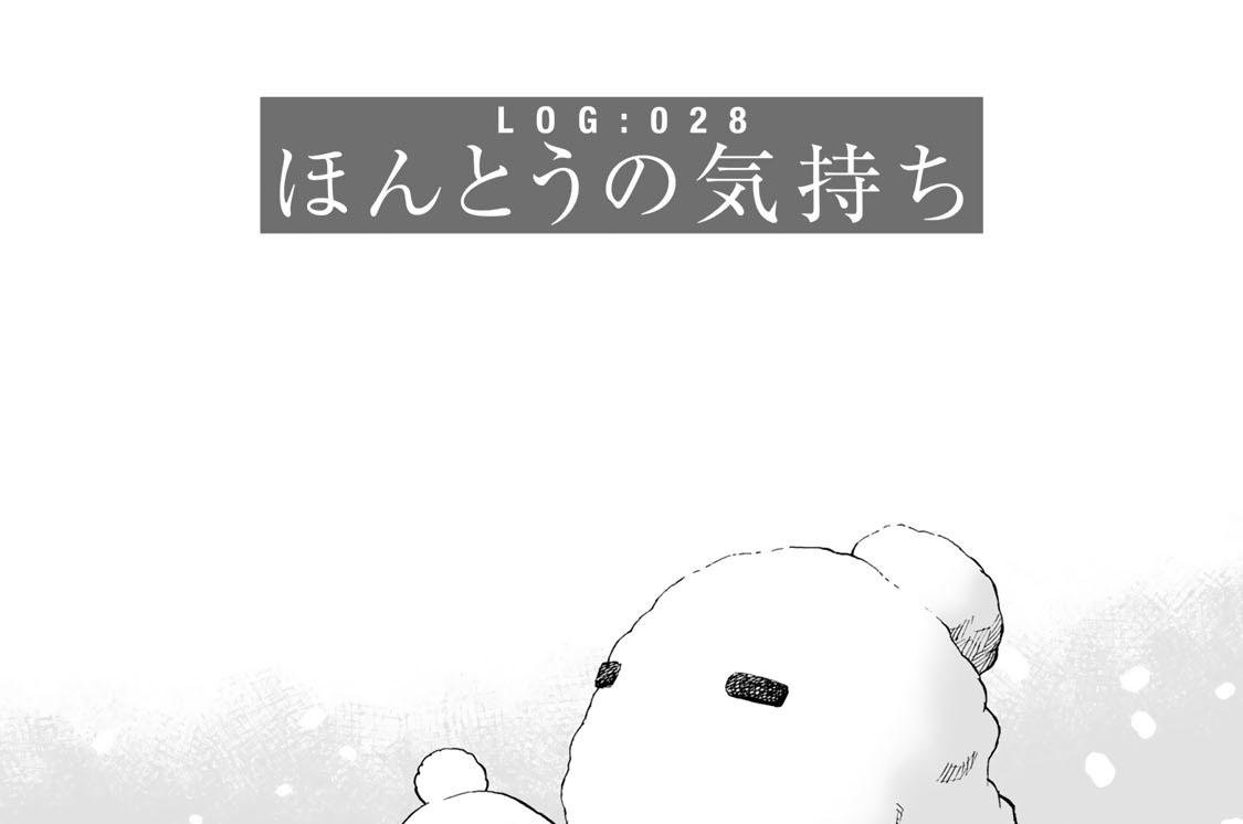 LOG:028 ほんとうの気持ち