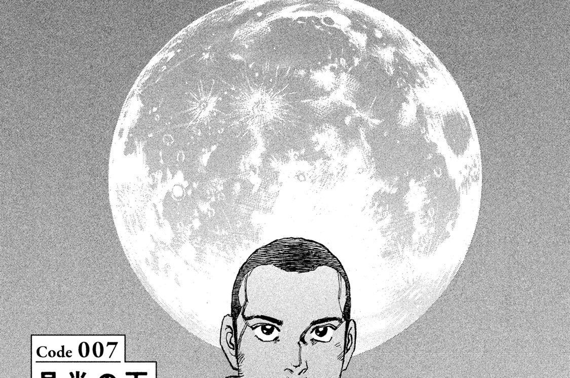 Code 007 月光の下