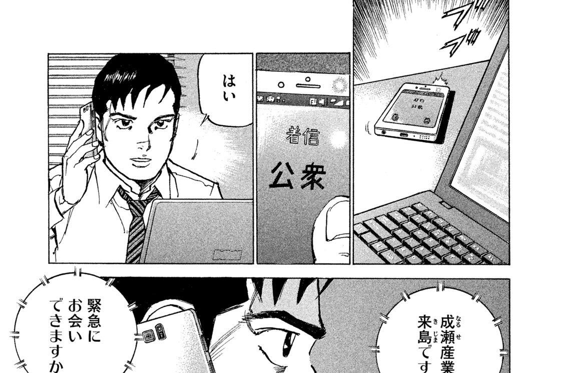 Code 008 闇(くら)い河
