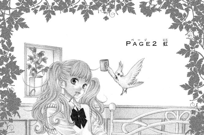 PAGE(ページ)2 虹