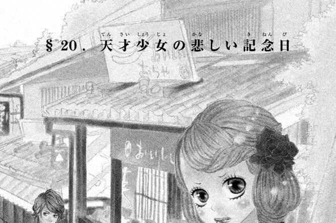 §20.天才少女の悲しい記念日