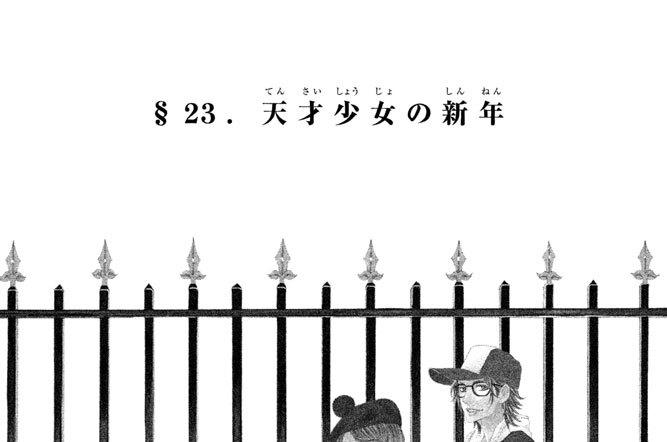 §23.天才少女の新年
