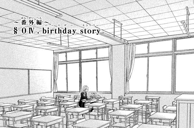 ~番外編~§0IV.birthday(バースデー) story(ストーリー)