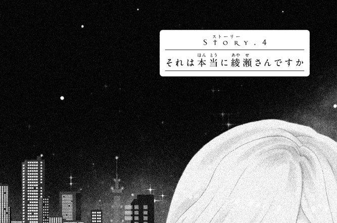 Story(ストーリー).4 それは本当に綾瀬さんですか