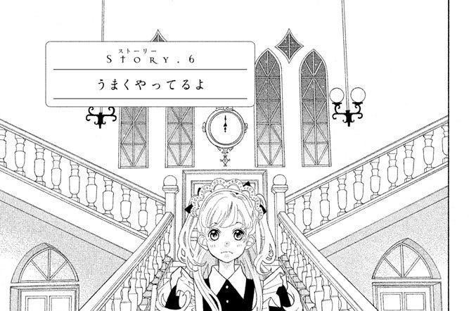 Story(ストーリー).6 うまくやってるよ
